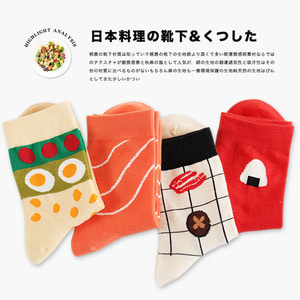 Japan food socks - 품절